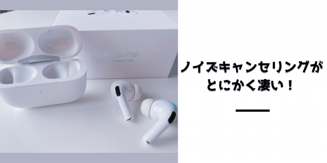AirPodsProノイズキャンセリング