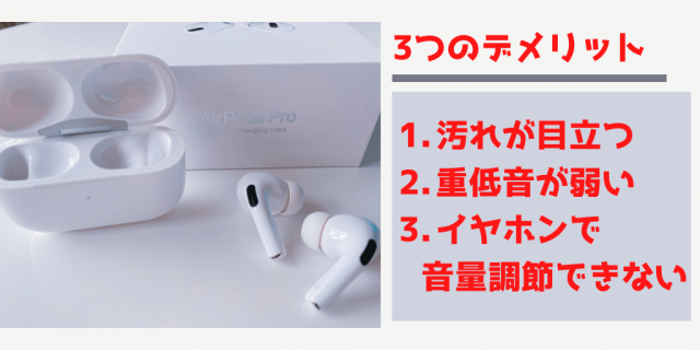 AirPodsProを5ヶ月使って分かった3つのデメリット