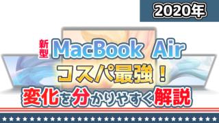【2020】新型MacBookAirをパソコン初心者向けに解説!