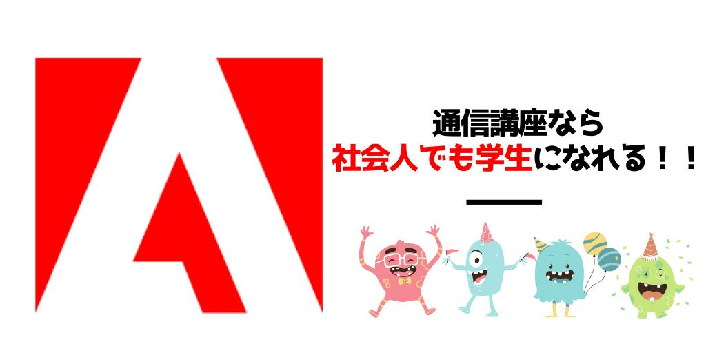 とめ:Adobeを安く購入したいなら通信講座を利用しよう!