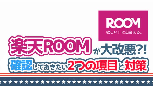 【2020】楽天ROOMが大改定!絶対に確認しておきたい2つの項目