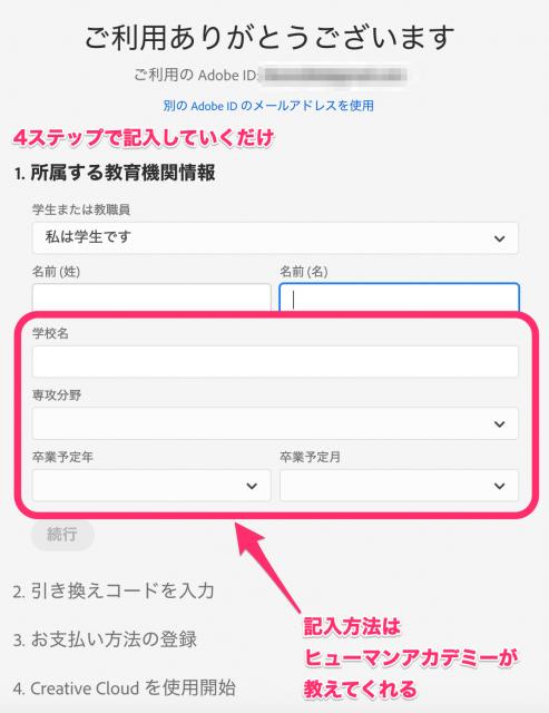 Adobe公式サイトから必要事項を入力すれば終了