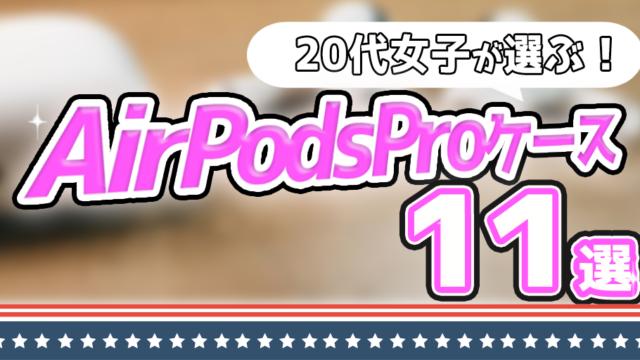 【2020】20代女子が選ぶAirPodsProのおすすめケース11選