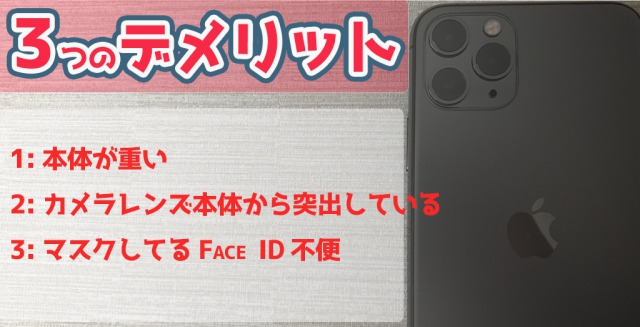 iPhone11Pro3つのデメリット