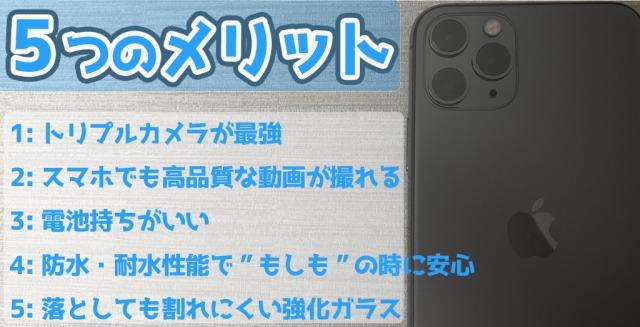 iPhone11Pro5つのメリット