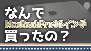 動画編集初心者がMacBookPro16インチを買った理由