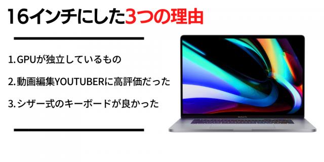 タイトルを追加 動画編集初心者がMacBookPro16インチを買った3つの理由