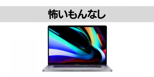 MacBookPro16インチ購入して良かった