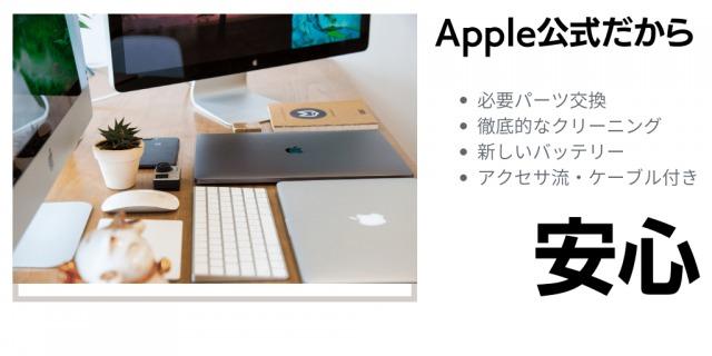 Apple製品を安く買うなら整備品済製品がおすすめ