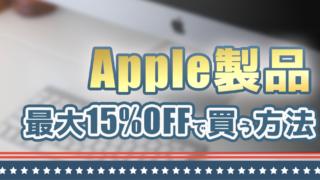 【最新】 Apple製品が安く買える!整備品済製品メリットデメリット